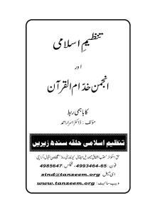 Tanzeem Aur Anjuman Ka Bahimi Rabt_0000