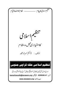 Tanzeem Ka Imtiazi Muqam_0000