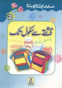 The Muslim childrens morning and evening 2 - From breakfast to school in Urdu_0000