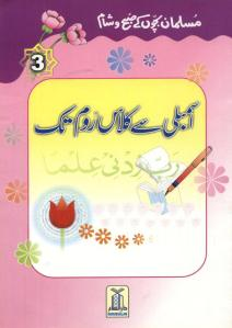 The Muslim childrens morning and evening 3 - From Assembly to the classroom in Urdu_0000