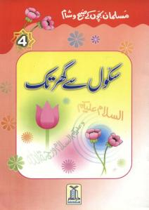 The Muslim childrens morning and evening 4 - From School to House in Urdu_0000