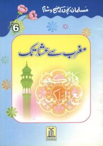 The Muslim childrens morning and evening 6 - From Maghrib to Isha in Urdu_0000