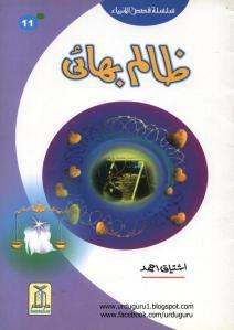 11 Zalam Bhai Yousef AS www.urduguru.blogspot.com_0000
