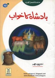12 Badsha ka Khowab Yousef AS 2 by www.urduguru1.blogspot.com_0000