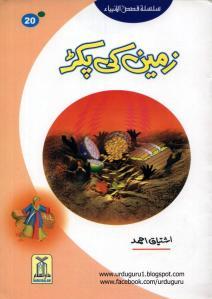 20 zameen ki Pakarh - Musssa AS  by www.urduguru1.blogspot.com_0000