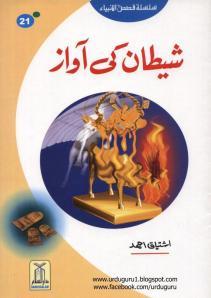 Shetan ki Aawaz – Haroon AS