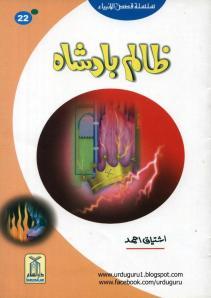 Zalim Badsha  alyas yase zulkefal AS