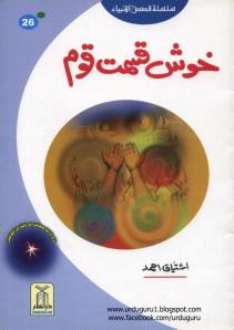 26 Khosh kismat qoom - Youns  AS by urduguru1.blogspot.com_0000