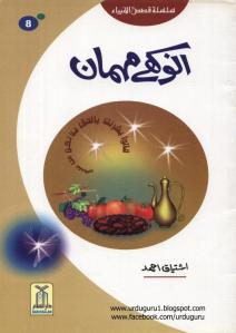 8 Anaokhy Mahman - aeshaaq AS - by www.urduguru.blogspot.com_0000