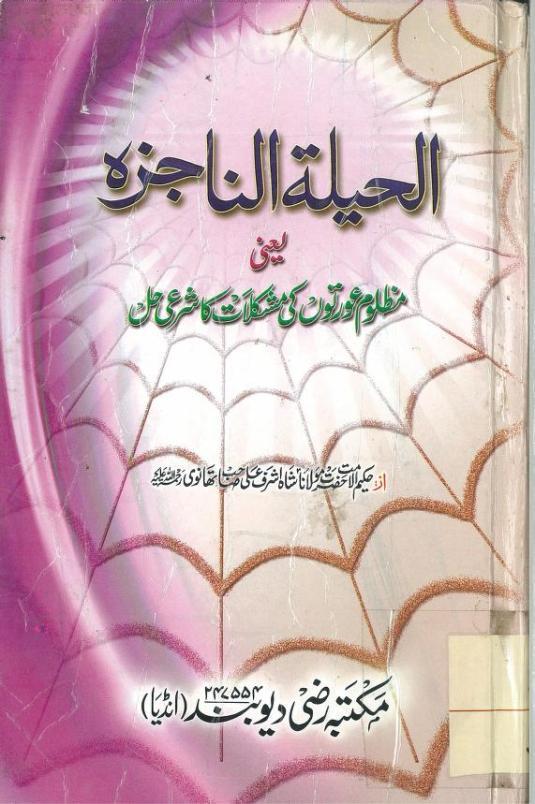 Al Hilatul Najijah_0000