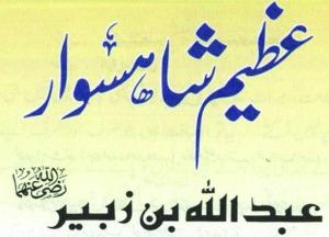 Azeem shah sawar