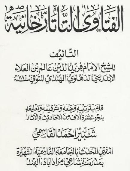 Fatawa Tatar khaniah