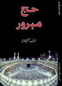 hajj_mabroor_by-najeeb_qasmi_0000