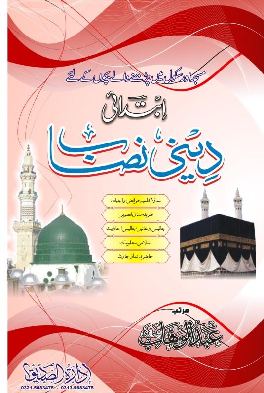 Ibtidai Deeni Nisab2014