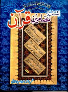 ISHARIAH MAZAMEEN E QURAN VOL 2 BY SAYED MUMTAZ ALI_0000