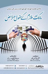 Malik aur Mulazim k Huqooq