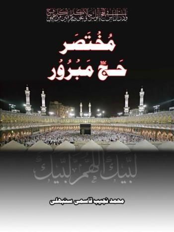 Mukhtasar_Hajj_mabroor_0000