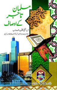 Musalman Tajir k Ausaf_0000