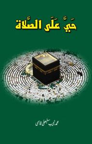 namaz_book_by_najeeb_qasmi_0000