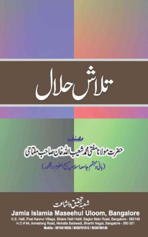 talaash_e_halaal_0000