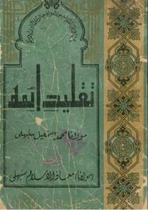 taqleed_aimmah_by_maulana_ismail_0000