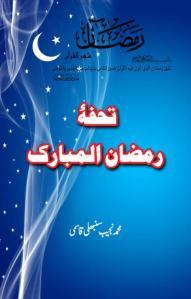 Tohfae_Ramazan_0000