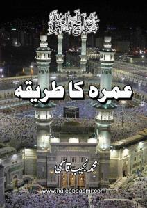 Umrah Ka Tariqah_0000