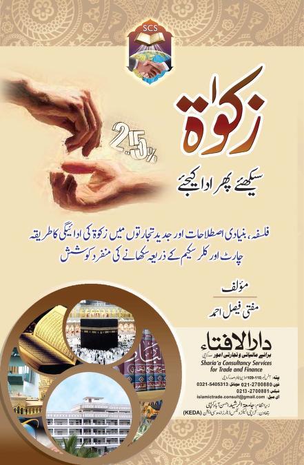 Zakat jamia Rasheed_0000