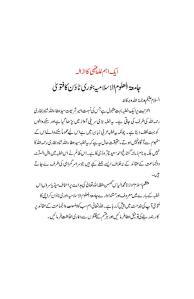 AtaUllah Shah Bukhari ka Khutba