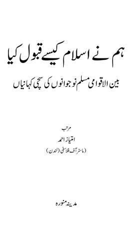 Hum-nay-Islam kesay Qabool kia_0000