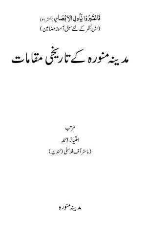 Madina-Munawara k Tareekhi maqamat_0000