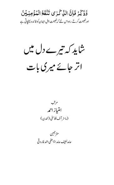 Shayad k teray dil men utar jaiy meri baat_0000