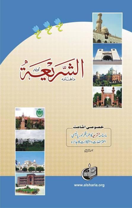 alsharia jun2014