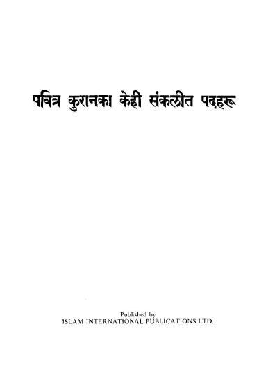 Quran Nepali Language juzz amma