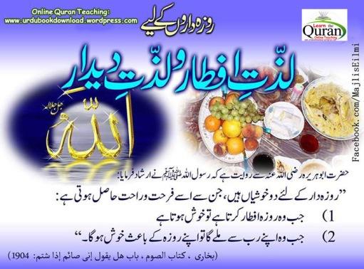 Aftar Online quran