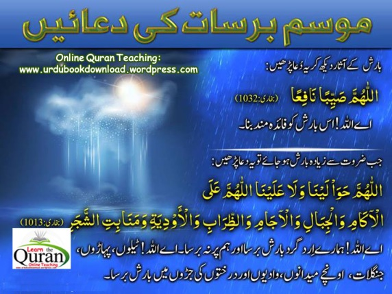 Barasat Online Free School quran