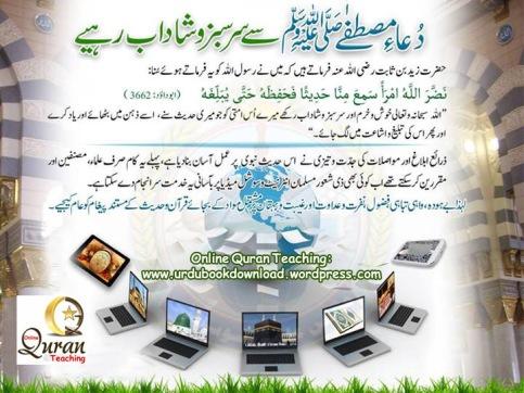Online quran teaching 5