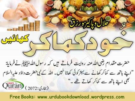 Online quran teaching 6