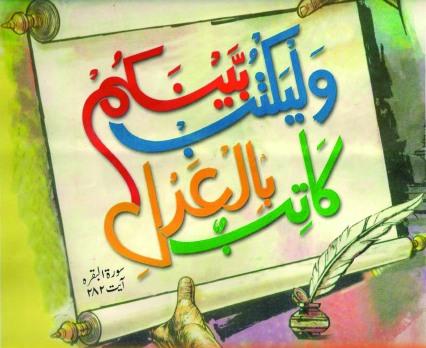 Qurani Khattati (3)