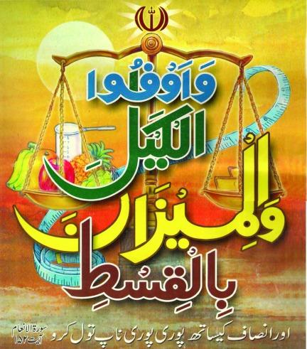 Qurani Khattati (4)