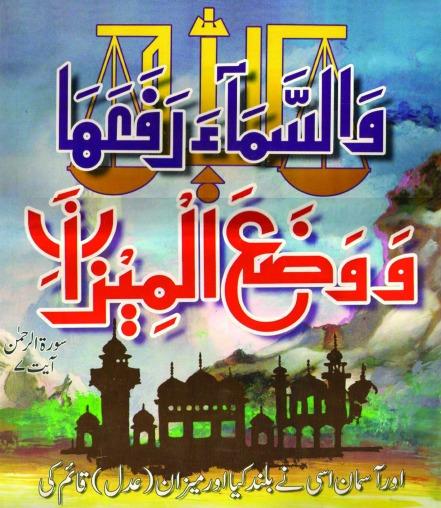 Qurani Khattati (5)