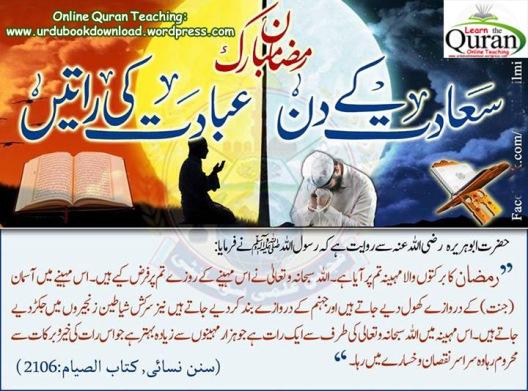 ramzan Online academy