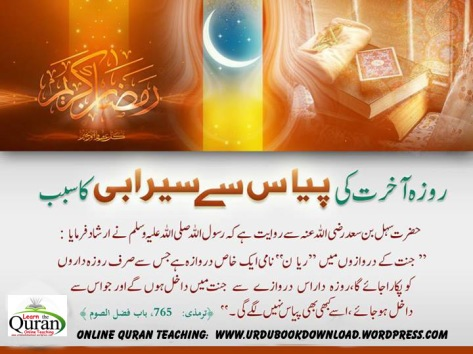 Ramzan Online Quran teaching