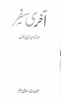 Akhri safar