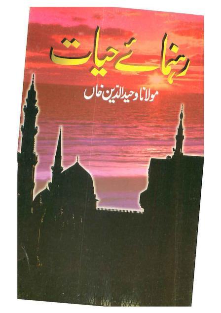 Rahnuma-e-Hayat_0000