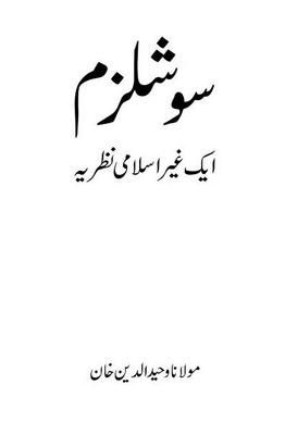 Socialism Ek Ghair Islami Nazaria