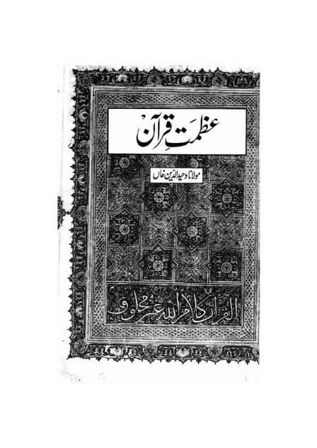 Azmat-e-Quran_0000