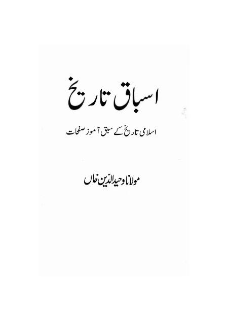Khan urdu books maulana pdf wahiduddin