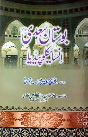 Bostan-e-Sadi by Shaykh Sharfuddin Muslih Saadi Sherazi 378