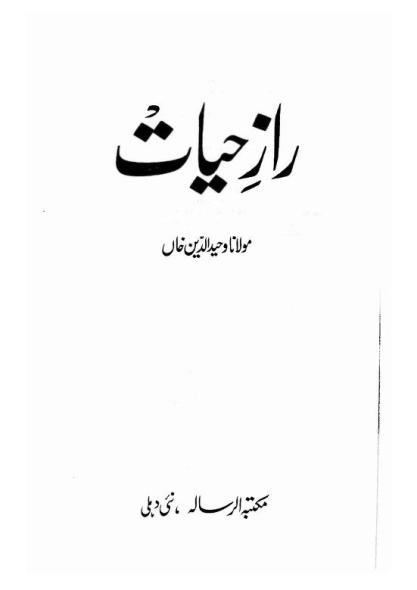 Raaz-e-Hayat_0002